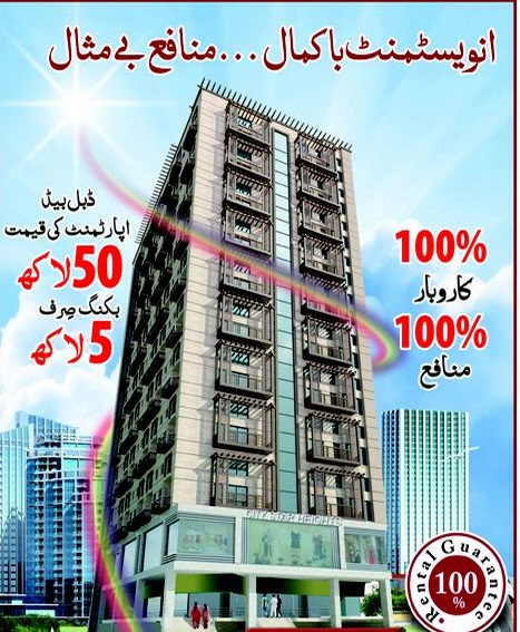 city star Heights Lahore
